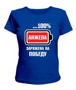 Женская футболка Анжела заряжена на победу