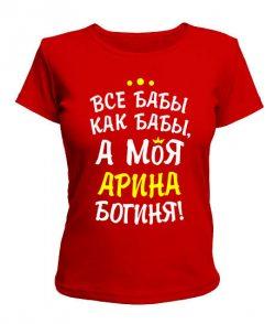 Женская футболка Моя Арина богиня