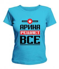 Женская футболка Арина решает всё