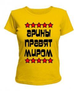 Женская футболка Арины правят миром
