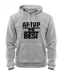Толстовка Артур the best