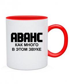 Чашка Аванс как много в этом звуке