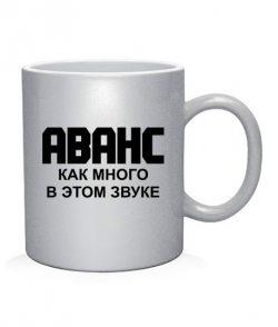 Чашка арт Аванс как много в этом звуке