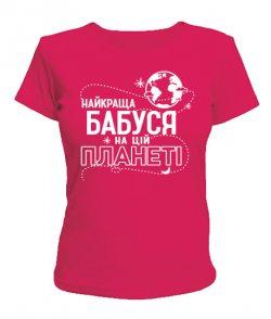Женская футболка Найкраща бабуся на цій планеті (бабушка)