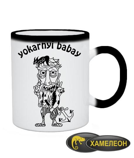 Чашка хамелеон Yokarnyi babay