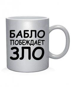 Чашка арт Бабло побеждает зло