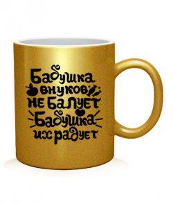 Чашка арт Бабушка