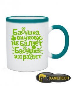 Чашка хамелеон Бабушка