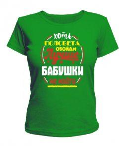 Женская футболка Лучше бабушки не найти №2