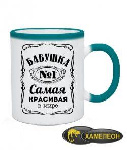 Чашка хамелеон Бабушка №1