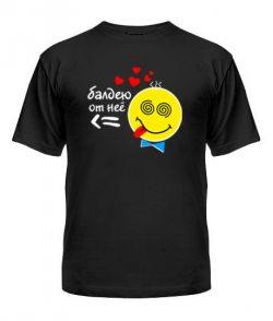 Мужская футболка Балдею от него (неё)