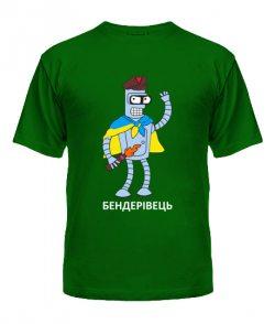 Мужская футболка Бендерівець і бендерівка