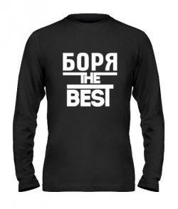 Мужской Лонгслив Боря the best