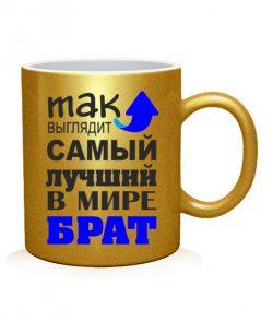 Чашка арт Самый лучший брат