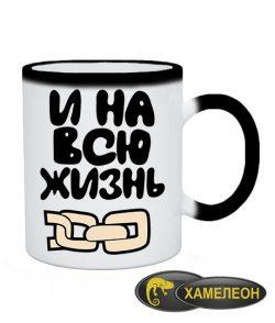 Чашка хамелеон Цепи (для него)