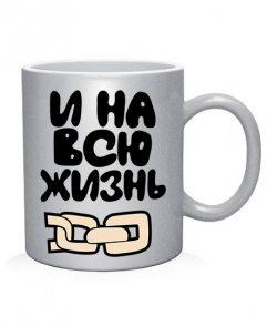 Чашка арт Цепи (для него)