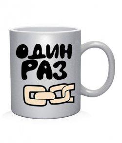 Чашка арт Цепи (для нее)