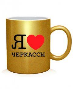 Чашка арт Я люблю Черкассы