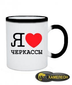 Чашка хамелеон Я люблю Черкассы