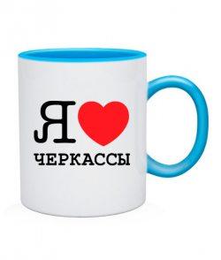 Чашка Я люблю Черкассы