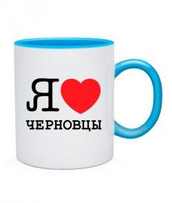 Чашка Я люблю Черновци