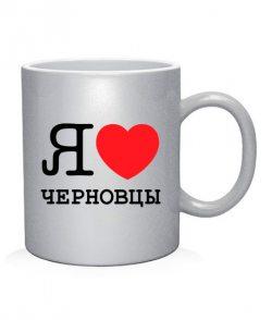 Чашка арт Я люблю Черновци