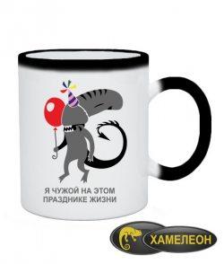 Чашка хамелеон Чужой на празднике