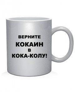 Чашка арт Верните кокаин в кока-колу!