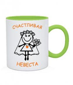 Чашка Счастливая невеста