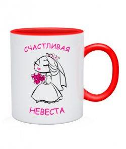 Чашка Счастливая невеста №2