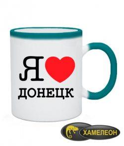 Чашка хамелеон Я люблю Донецк