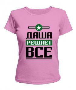 Женская футболка Даша решает всё