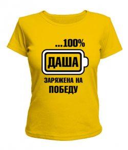 Женская футболка Даша заряжена на победу