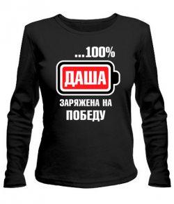 Женский лонгслив Даша заряжена на победу