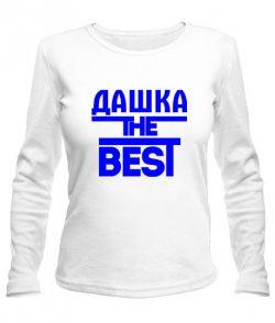 Женский лонгслив Дашка the best