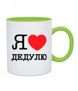 Чашка Я люблю дедулю