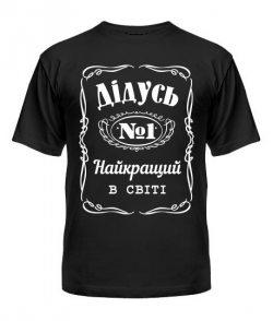 Мужская Футболка Дідусь №1 (дед)