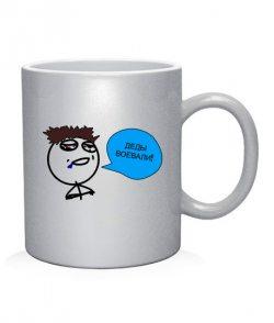 Чашка арт Деды воевали!