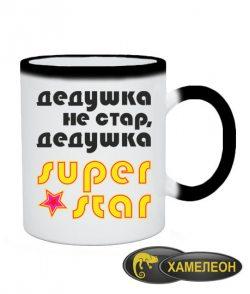 Чашка хамелеон Дедушка Super Star