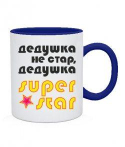 Чашка Дедушка Super Star