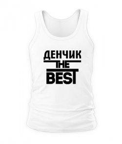 Мужская Майка Денчик the best