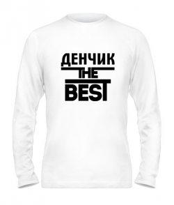Мужской Лонгслив Денчик the best