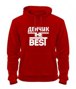 Толстовка Денчик the best