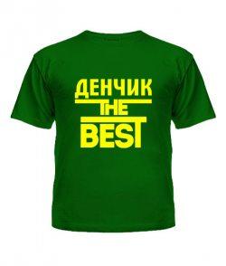Футболка детская Денчик the best