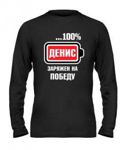 Мужской Лонгслив Денис заряжен на победу