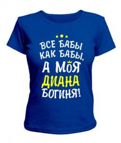 Женская футболка Моя Диана богиня