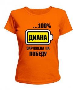 Женская футболка Диана заряжена на победу
