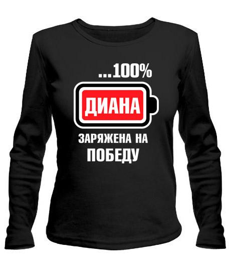 Женский лонгслив Диана заряжена на победу