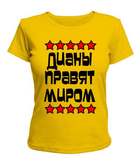 Женская футболка Дианы правят миром