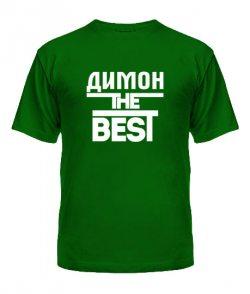 Мужская Футболка Димон the best